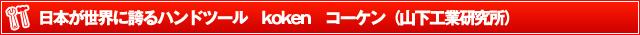 タイヤ交換工具日本が世界に誇るハンドツール koken コーケン(山下工業研究所)