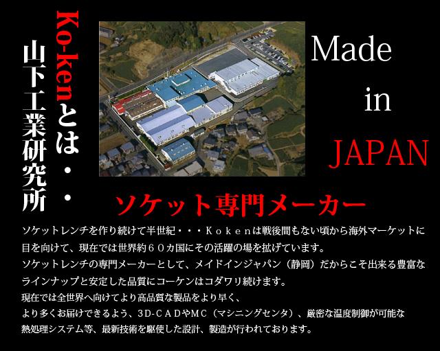 コーケンとは・・山下工業研究所 ソケットレンチ専門メーカー Made in Japan