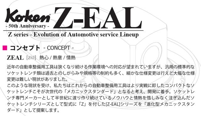 ko-ken (コーケン) コーケン工具 通販 Z-EALとは?