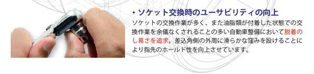 ko-ken (コーケン) コーケン工具 通販 Z-EAL ソケット交換