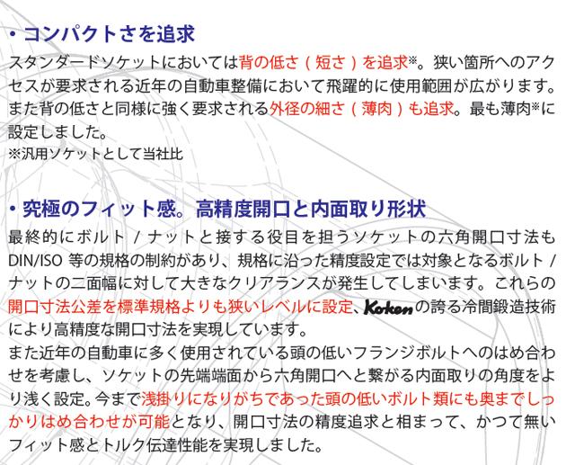 ko-ken (コーケン) コーケン工具 通販 Z-EAL コンパクト